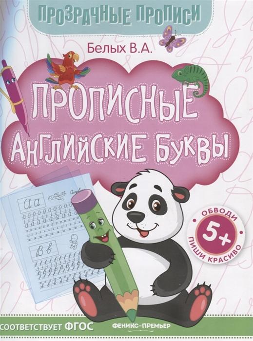 Белых В. Прописные английские буквы Книга-тренажер и в абрикосова английские буквы
