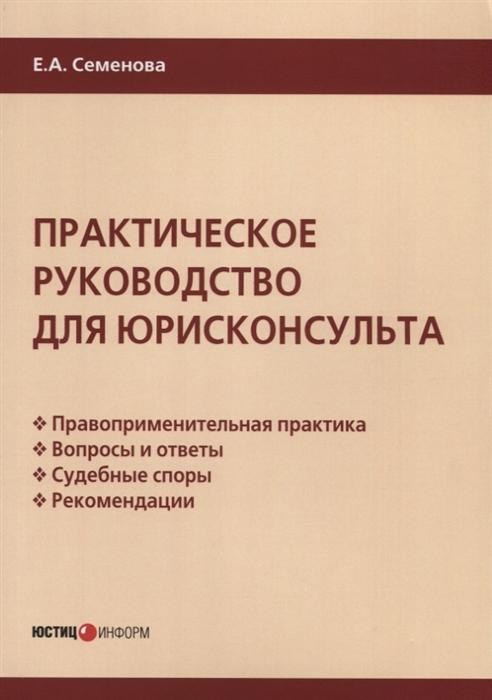 Семенова Е. Практическое руководство для юрисконсульта vitelo zapatos мокасины