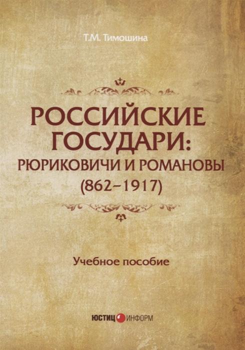 Тимошина Т. Российские государи Рюриковичи и Романовы 862 1917 Учебное пособие