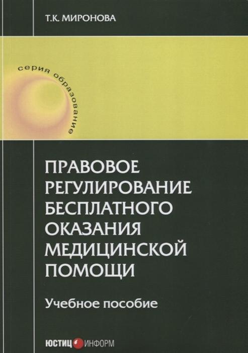 Миронова Т. Правовое регулирование бесплатного оказания медицинской помощи Учебное пособие