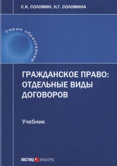Соломин С., Соломина Н. Гражданское право отдельные виды договоров Учебник