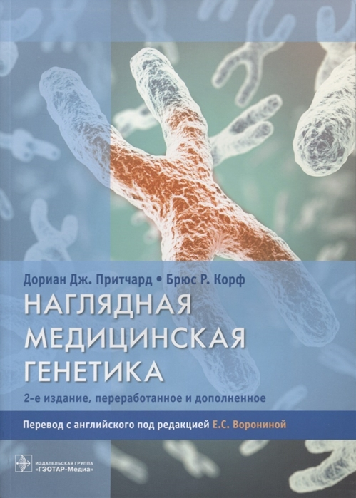 Притчард Д., Корф Б. Наглядная медицинская генетика