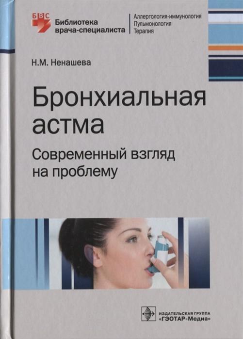 Ненашева Н. Бронхиальная астма Современный взгляд на проблему