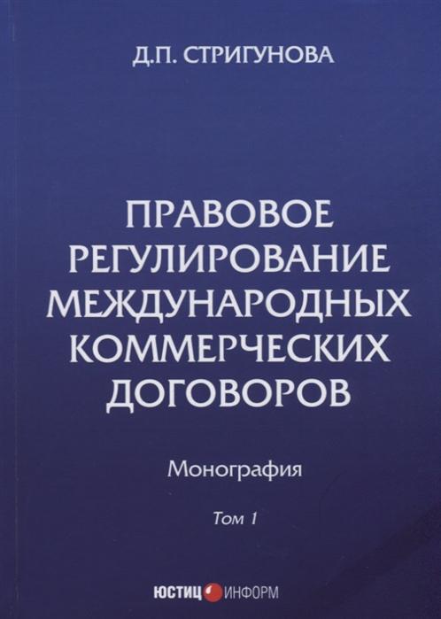 все цены на Стригунова Д. Правовое регулирование международных коммерческих договоров Монография В 2 томах Том 1 онлайн