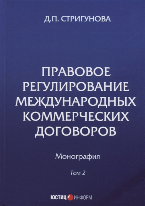 цена Стригунова Д. Правовое регулирование международных коммерческих договоров Монография В 2 томах Том 2