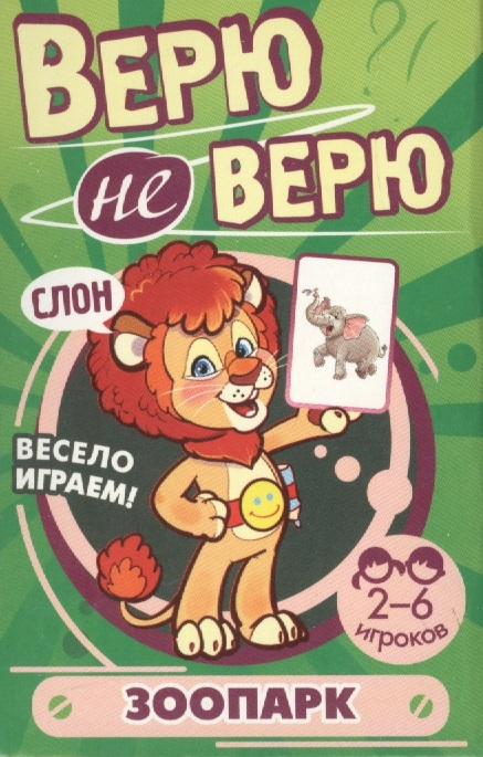 Верю не верю Зоопарк Развивающие карточки развивающие игрушки спектр игра пирамида зоопарк хрюша
