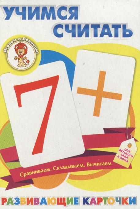 Учимся считать Развивающие карточки росмэн развивающие карточки учимся сравнивать