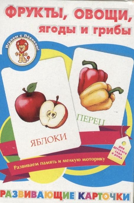 Фрукты овощи ягоды и грибы Развивающие карточки комодик плоский фрукты овощи ягоды