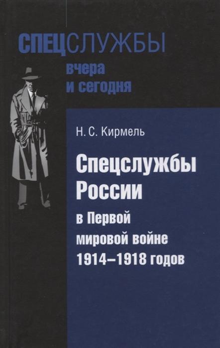 Кирмель Н. Спецслужбы России в Первой мировой войне 1914-1918 годов