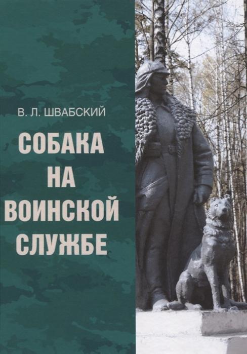 Швабский В. Собака на воинской службе