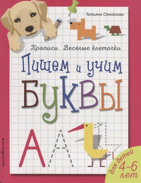 Самойлова Т. Пишем и учим буквы Для детей 4-6 лет