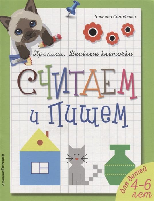 Самойлова Т. Считаем и пишем Для детей 4-6 лет думаем считаем решаем для детей 4 6 лет