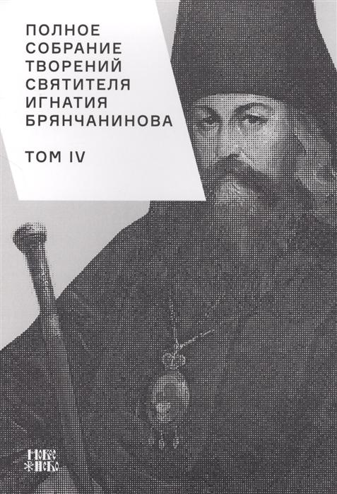 Шафранов О. (ред.) Полное собрание творений святителя Игнатия Брянчанинова Том IV