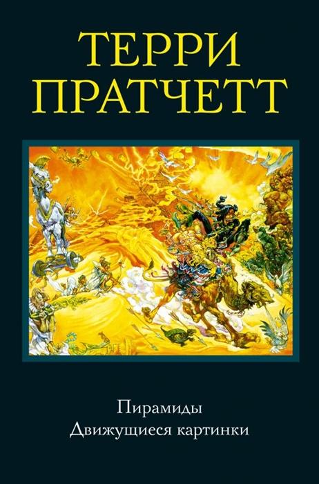 Пратчетт Т. Пирамиды Движущиеся картинки пратчетт т девятнадцать стражей сборник
