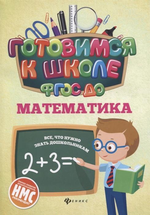 цена Кадомцева Н. Математика онлайн в 2017 году