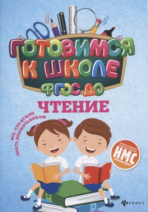 Кадомцева Н. Чтение
