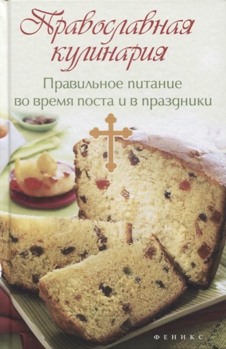 Православная кулинария Правильное питание во время поста и в праздники