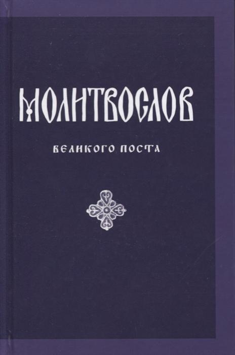 Никитина Т. (сост.) Православный молитвослов на дни Великого поста с параллельным русским переводом стоимость