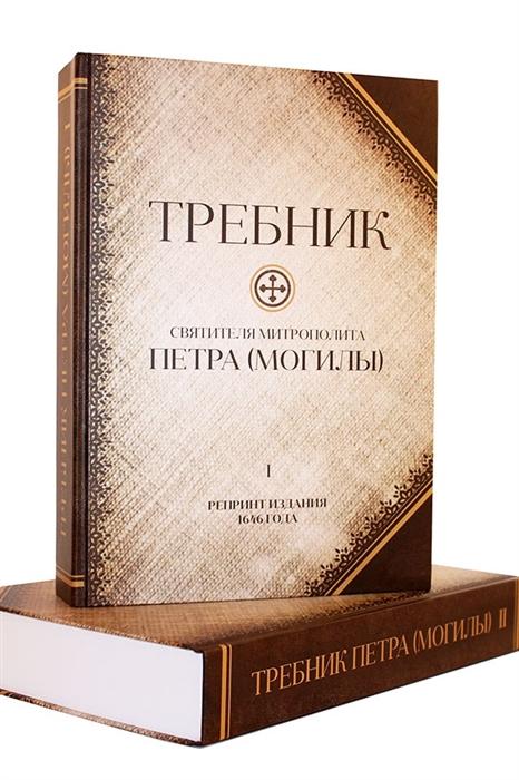 Требник святителя митрополита Петра Могилы В двух томах Репринт издания 1646 г