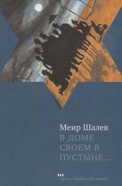 Шалев М. В доме своем в пустыне