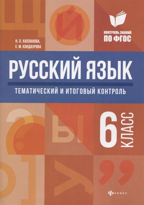Хапланова Н., Кондаурова Е. Русский язык 6 класс Тематический и итоговый контроль недорого