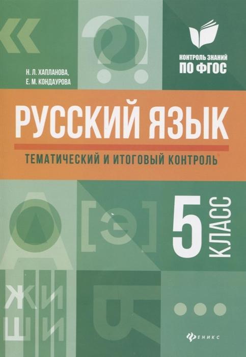 Хапланова Н., Кондаурова Е. Русский язык 5 класс Тематический и итоговый контроль недорого