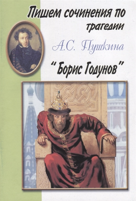 Шклярова Т. (глав. ред.) Пишем сочинения по трагедии А С Пушкина Борис Годунов