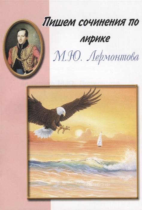 Шклярова Т. (глав. ред.) Пишем сочинения по лирике М Ю Лермонтова костина в глав ред пишем слова