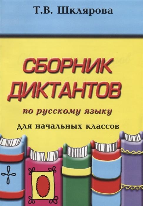 Шклярова Т. Сборник диктантов по русскому языку для начальных классов