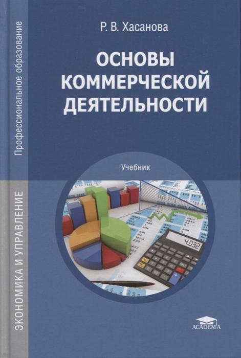 Хасанова Р. Основы коммерческой деятельности Учебник цена