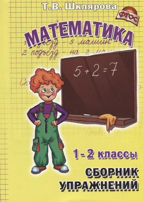 Математика 1-2 классы Сборник упражнений