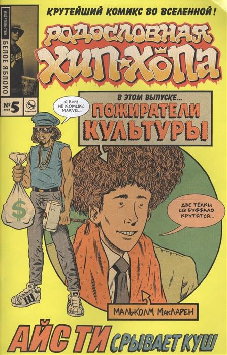 Пискор Э. Родословная хип-хопа Выпуск 5