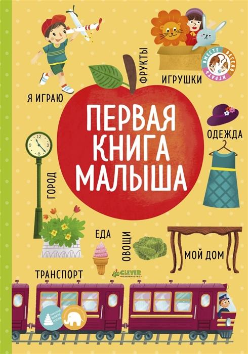 купить Уткина О. Первая книга малыша онлайн