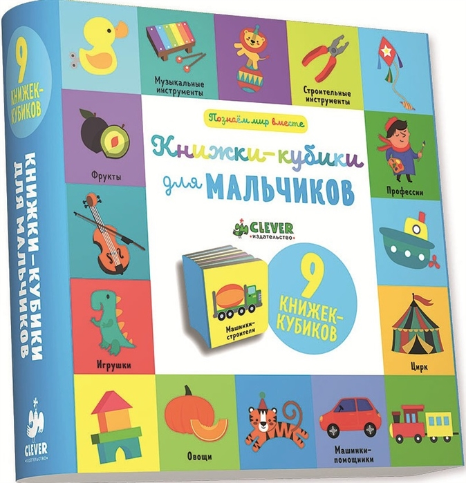 Уткина О. Книжки-кубики для мальчиков 9 книжек-кубиков clever 9 книжек кубиков книжки кубики для мальчиков мои первые слова с рождения
