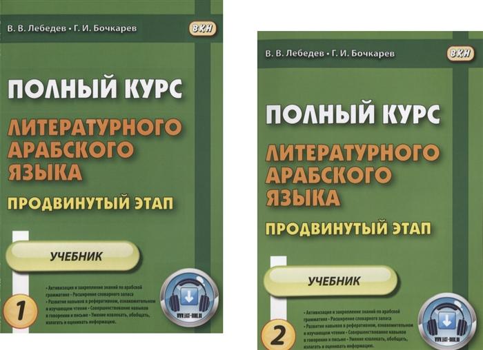 Лебедев В., Бочкарев Г. Полный курс литературного арабского языка Продвинутый этап Часть 1 комплект из 2 книг недорого