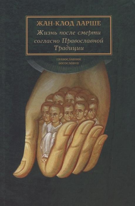 Ларше Ж.-К. Жизнь после смерти согласно Православной Традиции