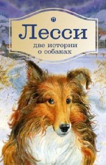 Лесси Две истории о собаках