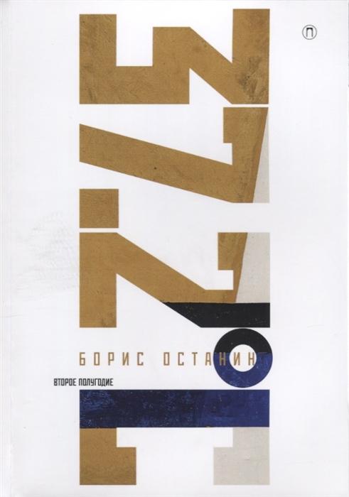 Фото - Останин Б. Тридцать семь и два Второе полугодие останин б премия андрея белого 2011 2012 альманах