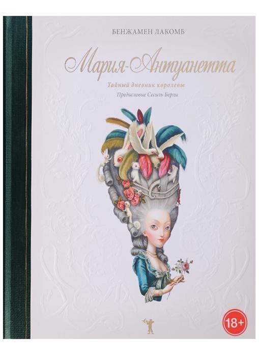 Лакомб Б. Мария-Антуанетта Тайный дневник королевы недорго, оригинальная цена