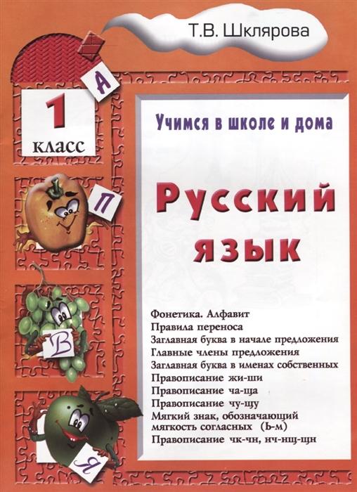 Шклярова Т. Русский язык 1 класс цена и фото