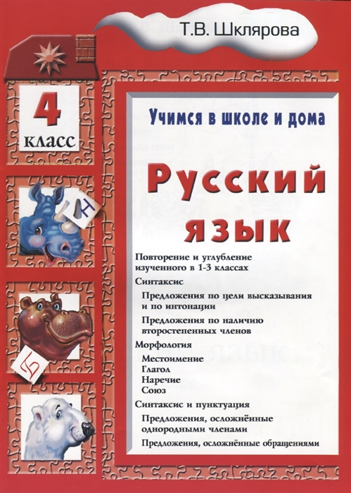 Шклярова Т. Русский язык 4 класс цена и фото