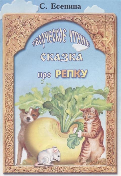 Есенина С. Сказка про репку clever клевер сказка про репку