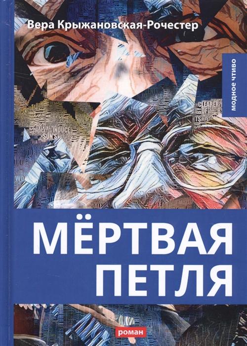 Крыжановская-Рочестер В. Мертвая петля вера ивановна крыжановская рочестер мертвая петля