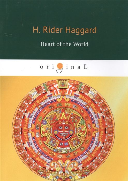купить Haggard H. Heart of the World недорого