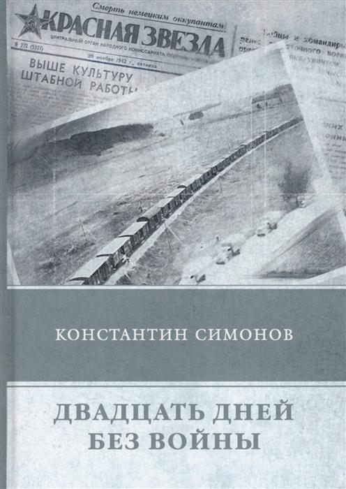 Симонов К. Двадцать дней без войны цена
