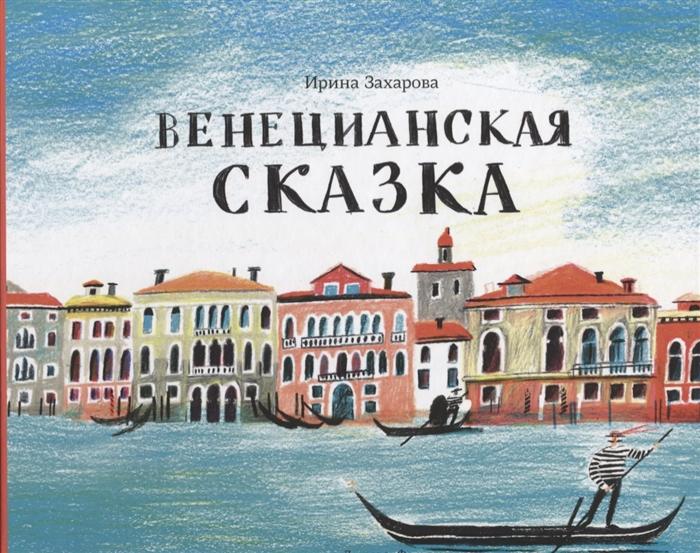 Захарова И. Венецианская сказка сказка севера 2019 02 24t14 00