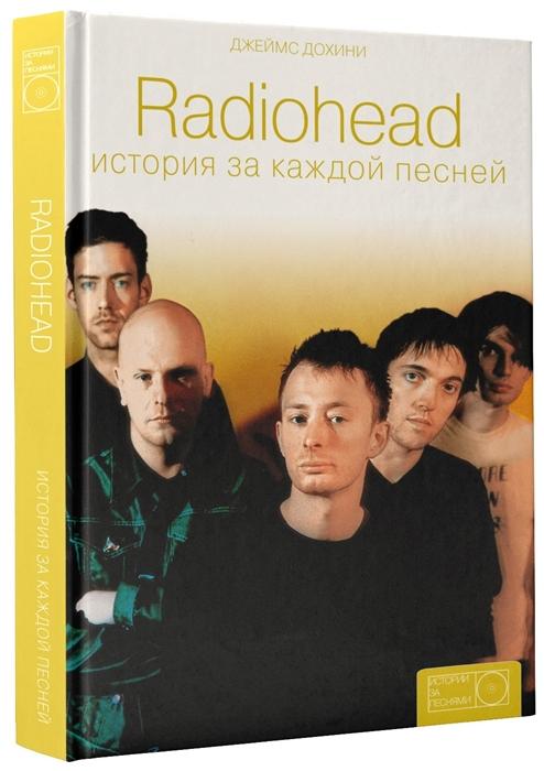 цены на Дохини Дж. Radiohead история за каждой песней  в интернет-магазинах