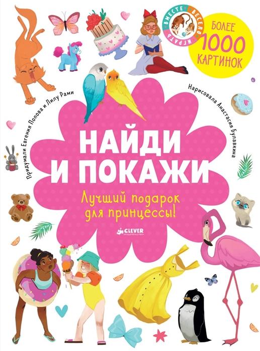 Купить Найди и покажи Лучший подарок для принцессы Более 1000 картинок, Клевер, Первые энциклопедии для малышей (0-6 л.)