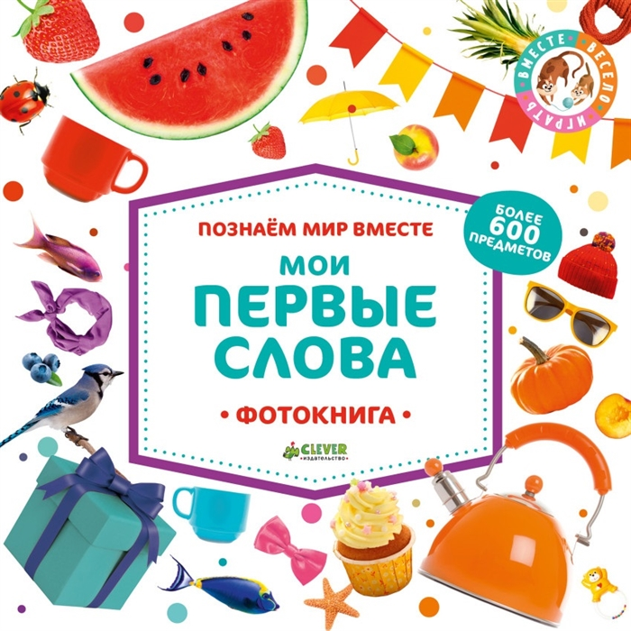 купить Измайлова Е. (ред.) Мои первые слова Фотокнига Более 600 предметов по цене 972 рублей