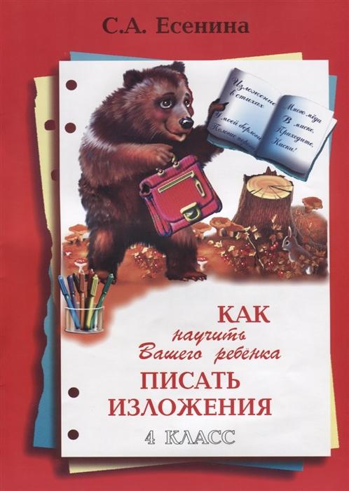 Есенина С. Как научить Вашего ребенка писать изложения 4 класс